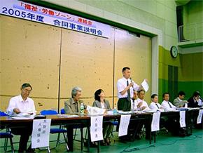 福祉・労働ゾーン連絡会2005年度「合同事業説明会」開かれる。